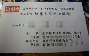 城東カワサキ名刺02