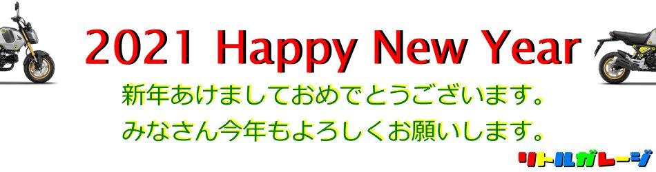 2021_01_05新年の営業スタートー!